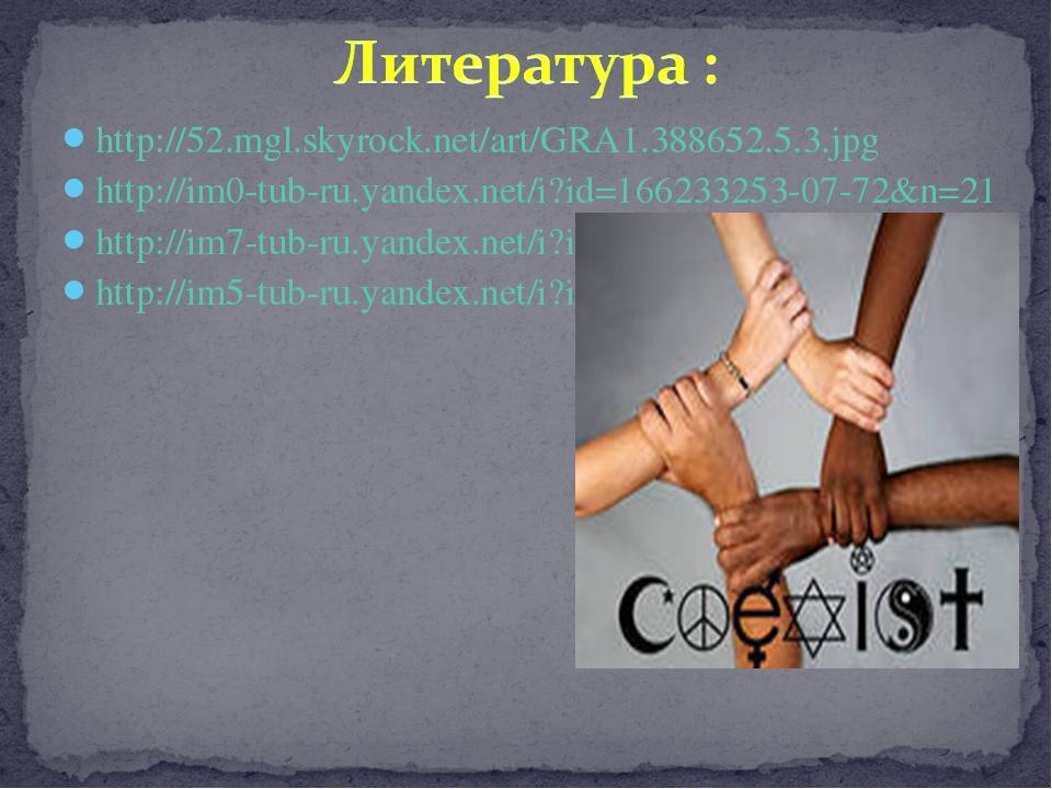http://52.mgl.skyrock.net/art/GRA1.388652.5.3.jpg http://im0-tub-ru.yandex.ne...