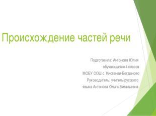 Происхождение частей речи Подготовила: Антонова Юлия обучающаяся 4 класса МОБ