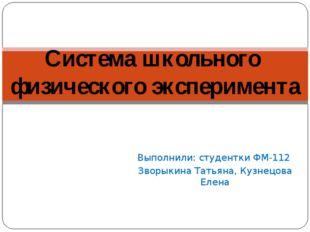 Выполнили: студентки ФМ-112 Зворыкина Татьяна, Кузнецова Елена Система школьн