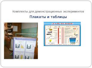 Комплекты для демонстрационных экспериментов Плакаты и таблицы