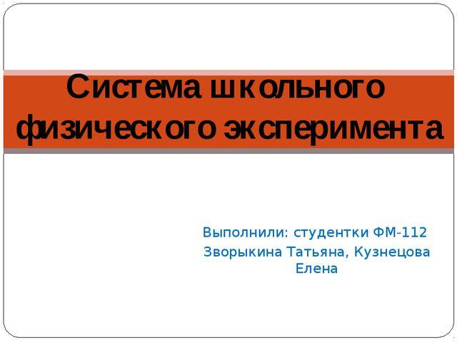 Выполнили: студентки ФМ-112 Зворыкина Татьяна, Кузнецова Елена Система школьн...