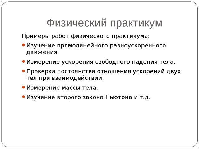 Физический практикум Примеры работ физического практикума: Изучение прямолине...