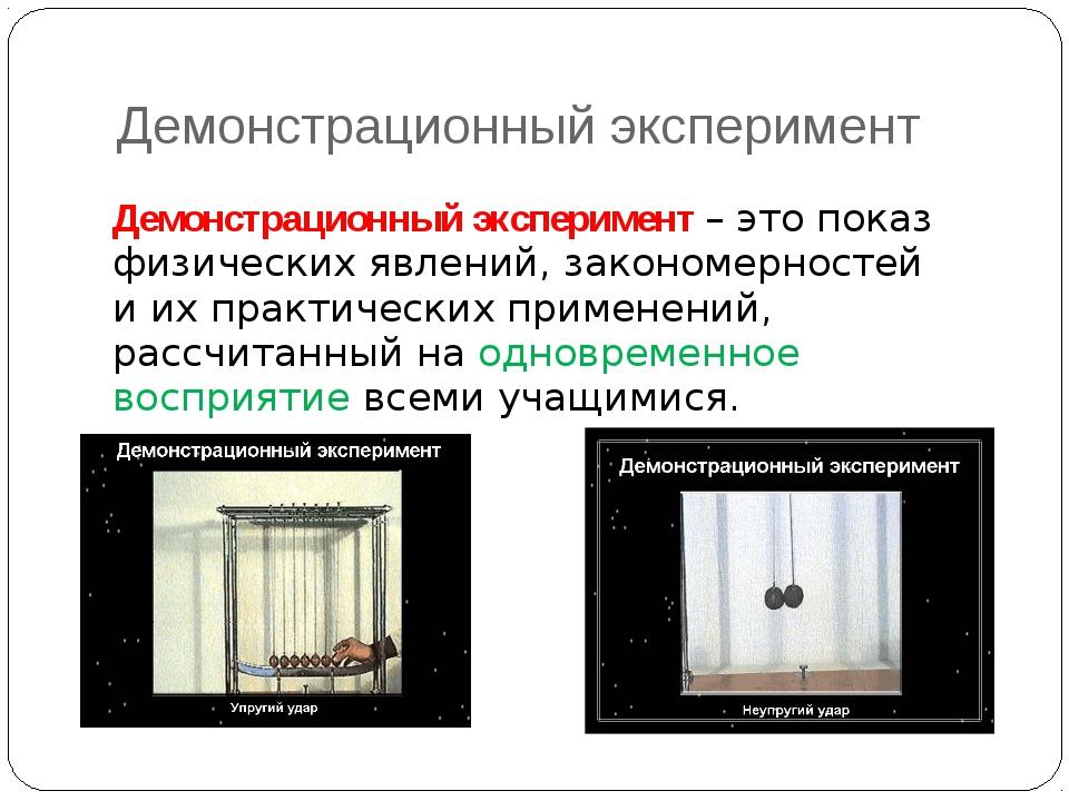 Демонстрационный эксперимент Демонстрационный эксперимент – это показ физичес...