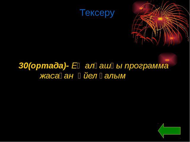 20-(оң жақ)- Координаталар жүйесін алғаш енгізген ғалым? Р.Декарт2) Пифагор...