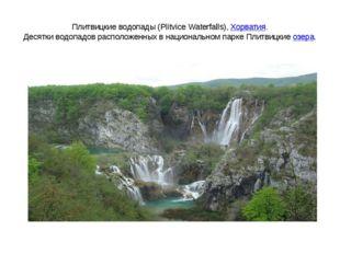 Плитвицкие водопады (Plitvice Waterfalls),Хорватия. Десятки водопадов распол