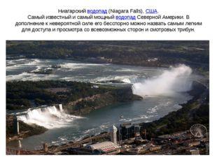 Ниагарскийводопад(Niagara Falls),США. Самый известный и самый мощныйводоп