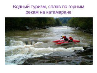 Водный туризм, сплав по горным рекам на катамаране
