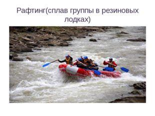 Рафтинг(сплав группы в резиновых лодках)