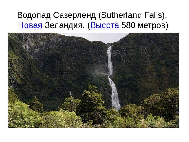 Водопад Сазерленд (Sutherland Falls),НоваяЗеландия. (Высота580 метров)