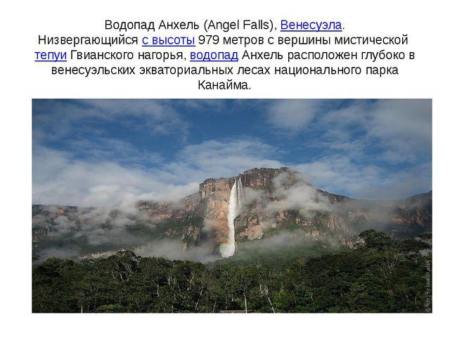 Водопад Анхель (Angel Falls),Венесуэла. Низвергающийсяс высоты979 метров с...