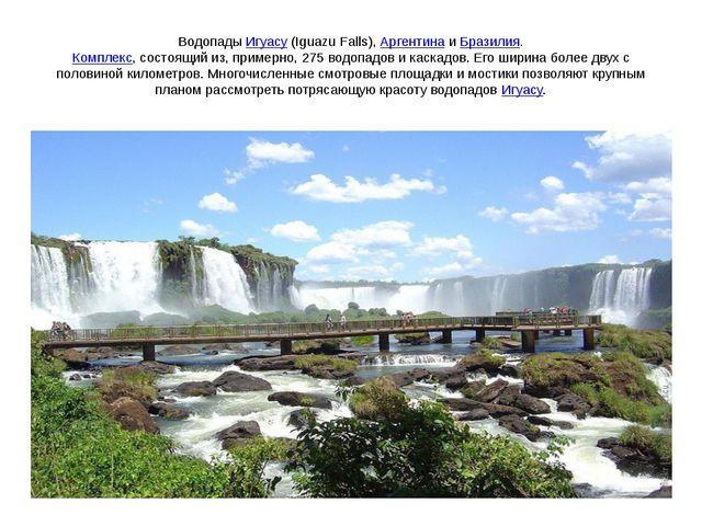 ВодопадыИгуасу(Iguazu Falls),АргентинаиБразилия. Комплекс, состоящий из,...