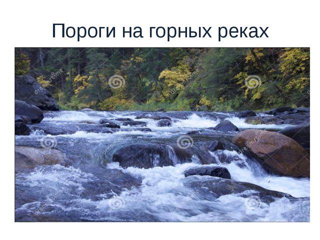 Пороги на горных реках
