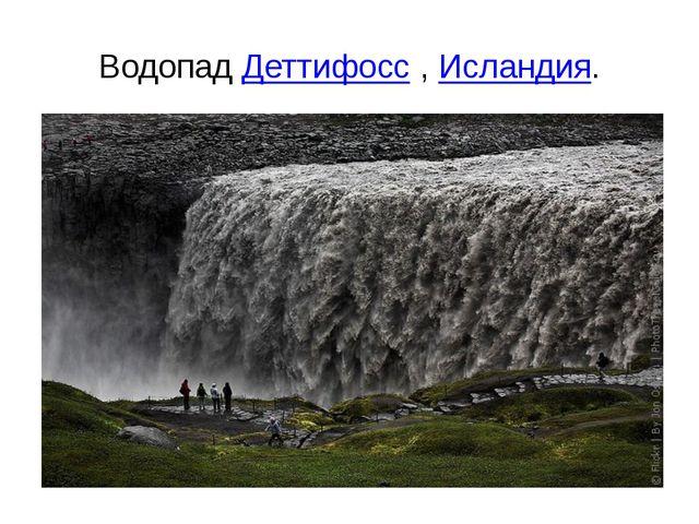 ВодопадДеттифосс,Исландия.