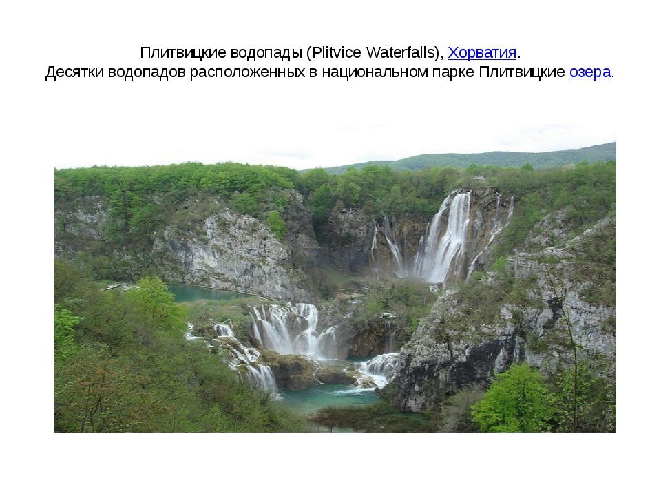 Плитвицкие водопады (Plitvice Waterfalls),Хорватия. Десятки водопадов распол...