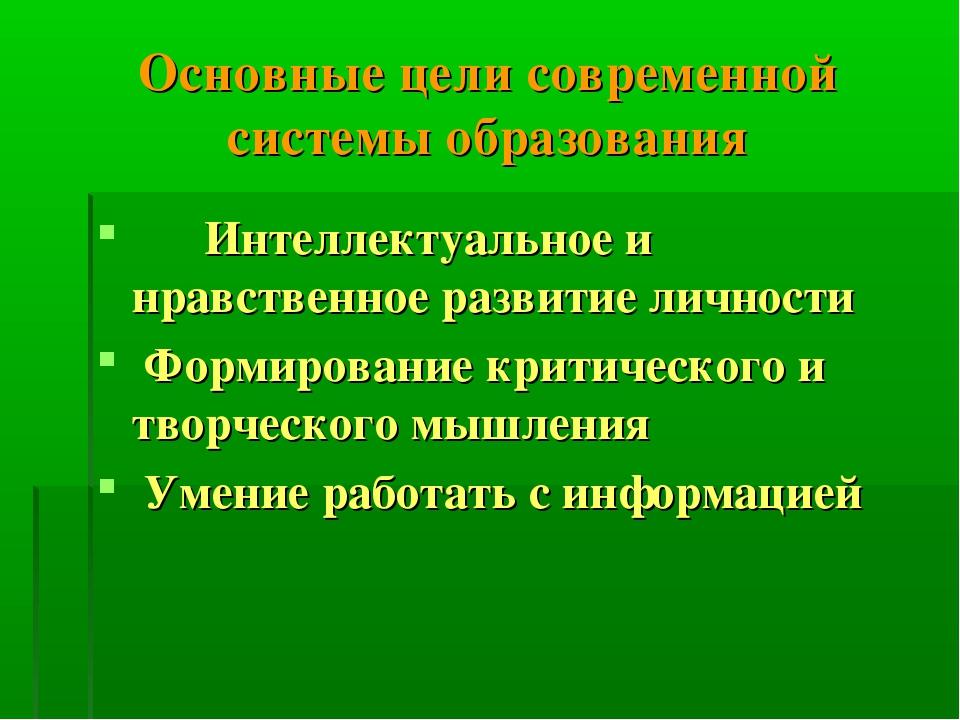 Основные цели современной системы образования  Интеллектуальное и нравственн...