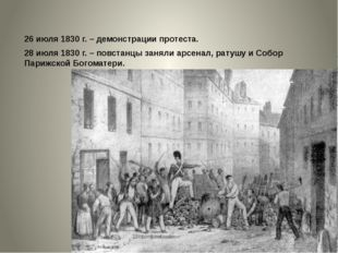 26 июля 1830 г. – демонстрации протеста. 28 июля 1830 г. – повстанцы заняли