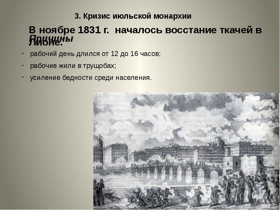3. Кризис июльской монархии рабочий день длился от 12 до 16 часов; рабочие жи...