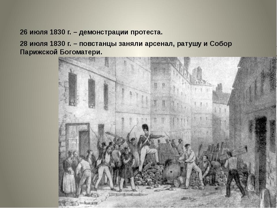 26 июля 1830 г. – демонстрации протеста. 28 июля 1830 г. – повстанцы заняли...