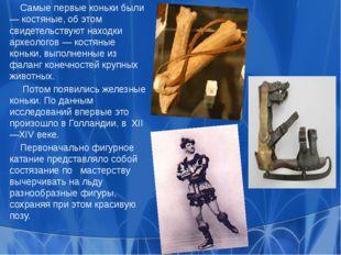 Самые первые коньки были— костяные, об этом свидетельствуют находки археолог