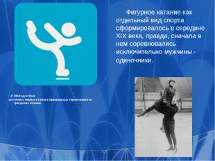 Фигурное катание как отдельный вид спорта сформировалось в середине XIX века