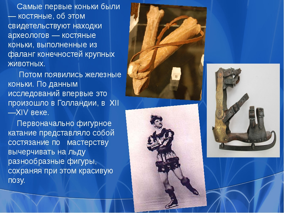 Самые первые коньки были— костяные, об этом свидетельствуют находки археолог...