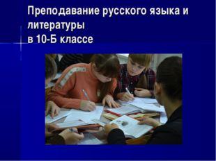 Преподавание русского языка и литературы в 10-Б классе