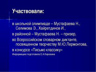 Участвовали: в школьной олимпиаде – Мустафаева Н., Селимова Э., Хайретдинов И
