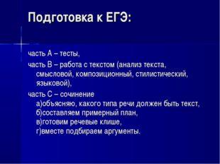 Подготовка к ЕГЭ: часть А – тесты, часть В – работа с текстом (анализ текста,