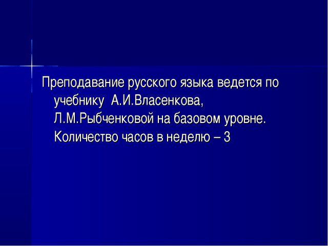 Преподавание русского языка ведется по учебнику А.И.Власенкова, Л.М.Рыбченков...