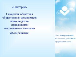 «Виктория» Самарская областная общественная организация помощи детям страдающ
