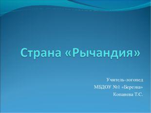 Учитель-логопед МБДОУ №1 «Березка» Копанева Т.С.