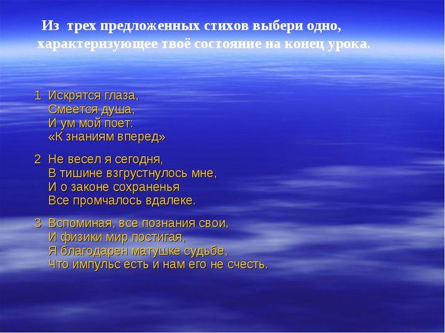 Из трех предложенных стихов выбери одно, характеризующее твоё состояние на к...