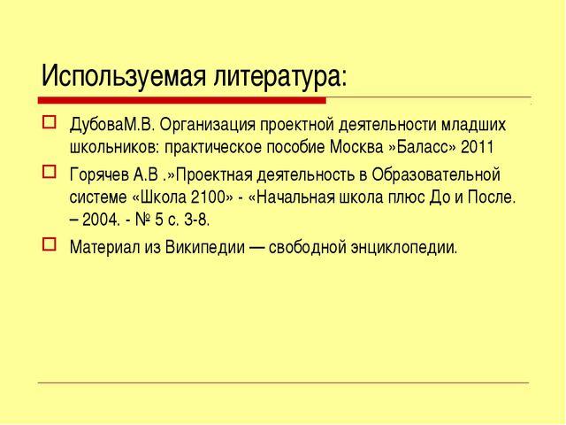 Используемая литература: ДубоваМ.В. Организация проектной деятельности младши...
