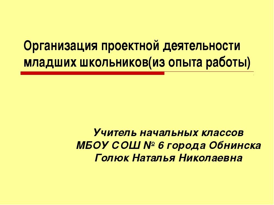 Организация проектной деятельности младших школьников(из опыта работы) Учител...