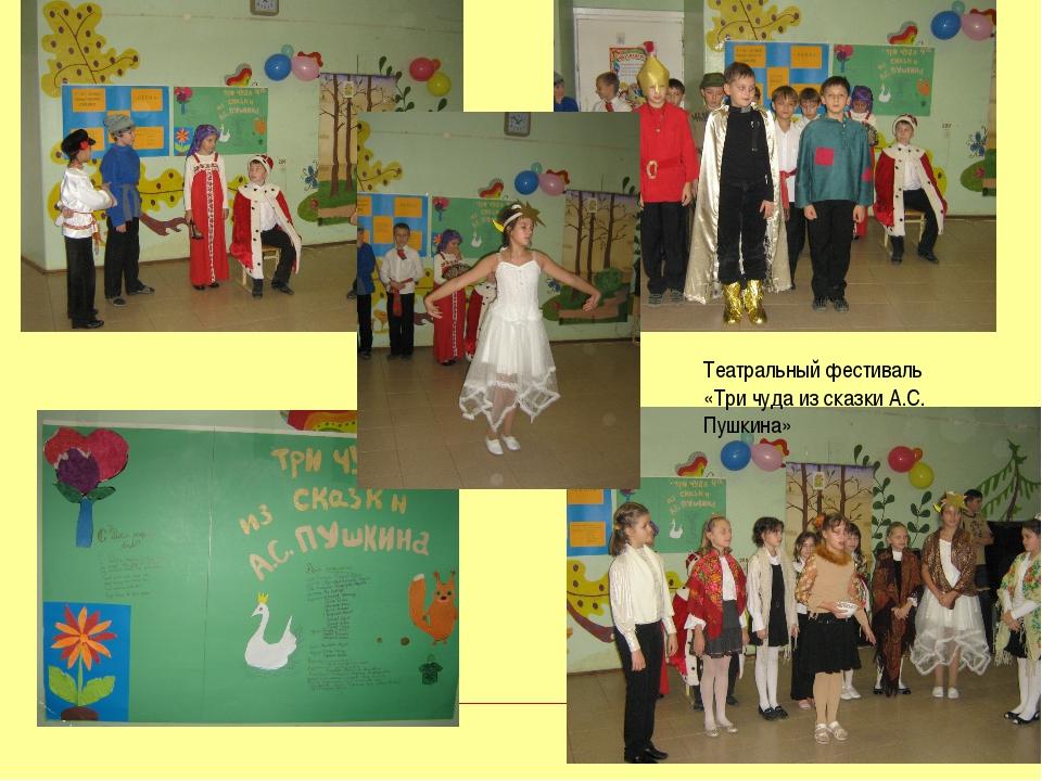 Театральный фестиваль «Три чуда из сказки А.С. Пушкина»