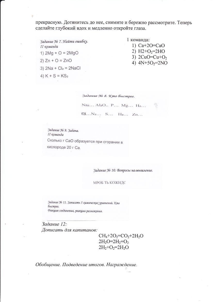 F:\Урок +\IMG_0023.tif