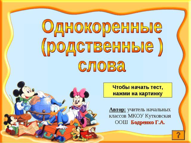Автор: учитель начальных классов МКОУ Кутковская ООШ Бодренко Г.А. Чтобы нача...
