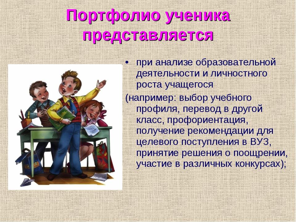Портфолио ученика представляется при анализе образовательной деятельности и л...