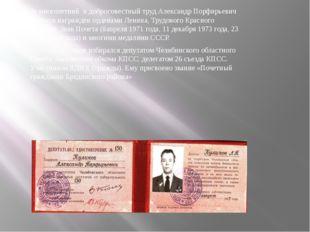 За многолетний и добросовестный труд Александр Порфирьевич Куликов награжден