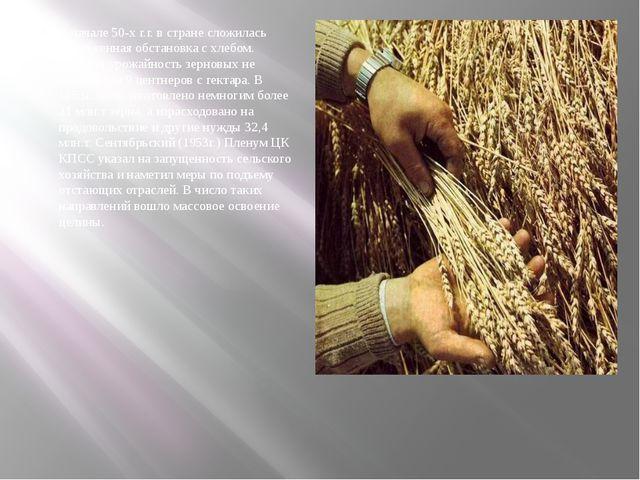 В начале 50-х г.г. в стране сложилась напряженная обстановка с хлебом. Средня...