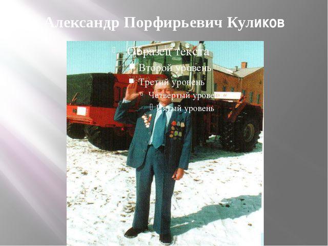 Александр Порфирьевич Куликов