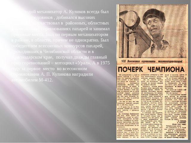 Молодой механизатор А. Куликов всегда был в числе передовиков , добивался вы...