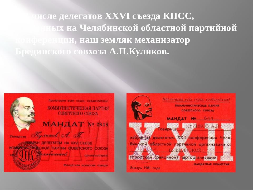 В числе делегатов XXVI съезда КПСС, избранных на Челябинской областной парти...