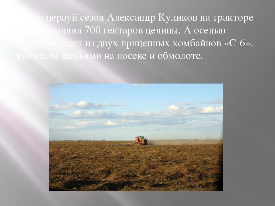 Уже в первуй сезон Александр Куликов на тракторе ДТ-54 поднял 700 гектаров це...