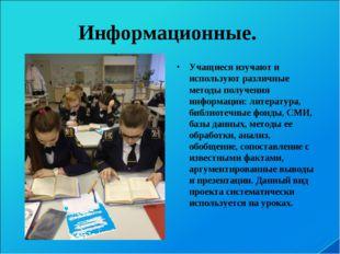 Информационные. Учащиеся изучают и используют различные методы получения инфо