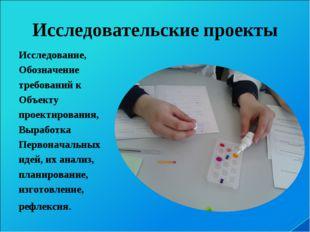 Исследовательские проекты Исследование, Обозначение требований к Объекту прое