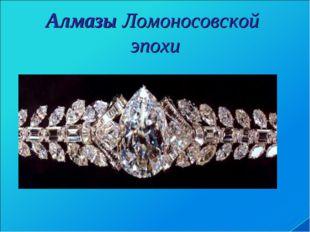 Алмазы Ломоносовской эпохи