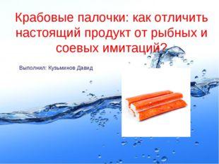 Крабовые палочки: как отличить настоящий продукт от рыбных и соевых имитаций?