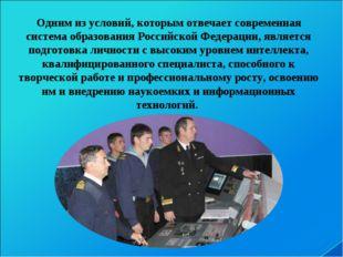 Одним из условий, которым отвечает современная система образования Российской