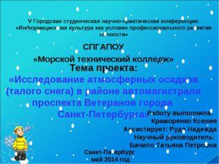 V Городская студенческая научно-практическая конференция: «Информационная кул